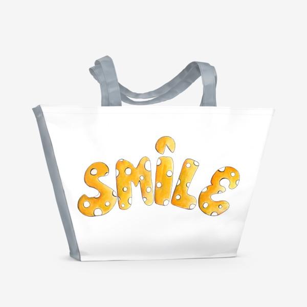 Пляжная сумка «Улыбочку!!!!! Счастье тебе к лицу!»