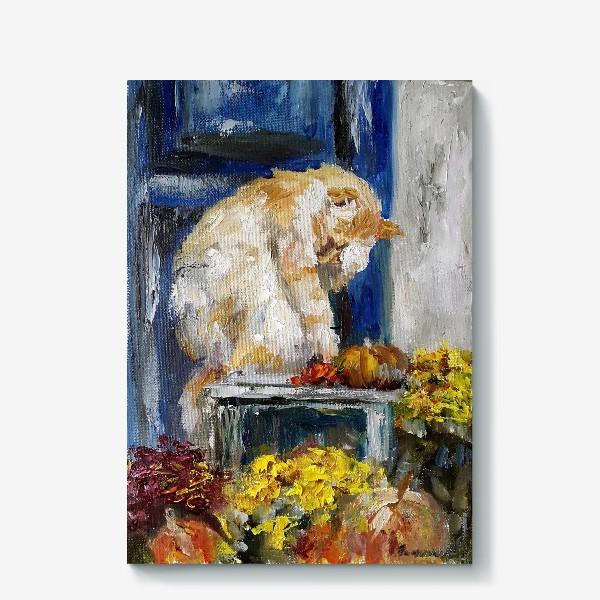 Холст «Осенняя. Рыжий кот и тыквы»