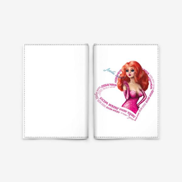 Обложка для паспорта «Люби меня»