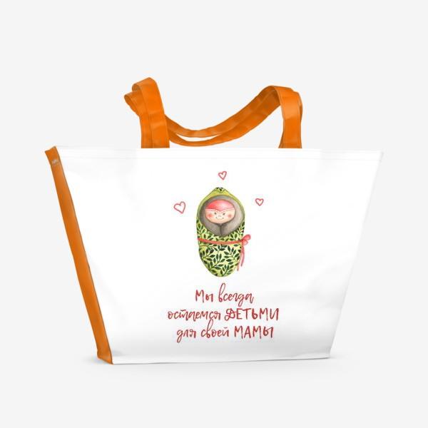 Пляжная сумка «Мы всегда остаемся детьми для своей мамы. Подарок для мамы на день матери. Акварель»
