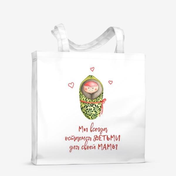Сумка-шоппер «Мы всегда остаемся детьми для своей мамы. Подарок для мамы на день матери. Акварель»