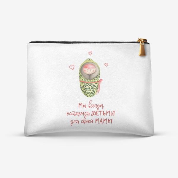 Косметичка «Мы всегда остаемся детьми для своей мамы. Подарок для мамы на день матери. Акварель»
