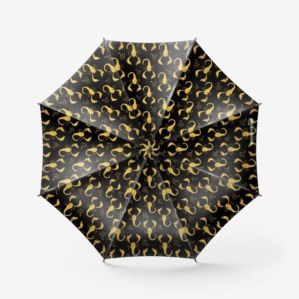 Зонт «Подарок Скорпиону»