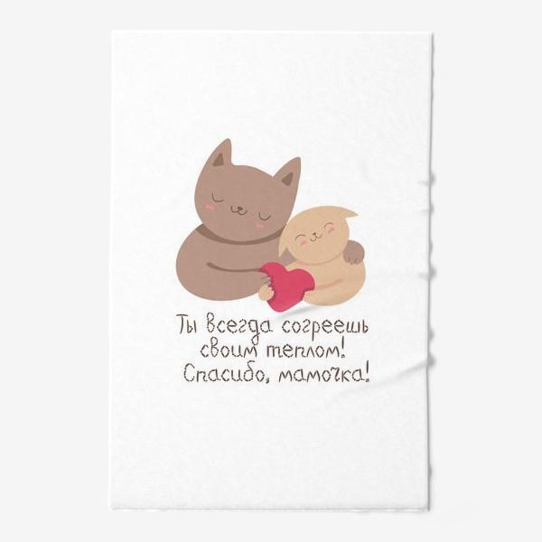 Полотенце «Ты всегда согреешь своим теплом! Спасибо, мамочка! Подарок на день матери. Котики»