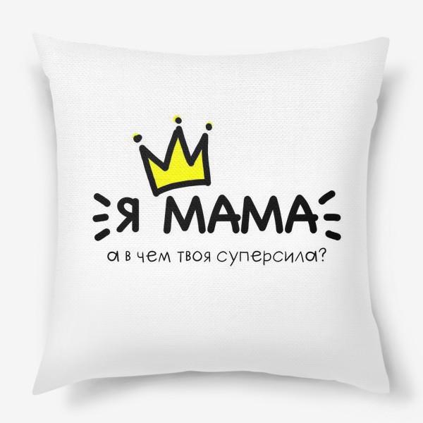 Подушка «Подарок маме. Мама. 8 марта. День матери.»