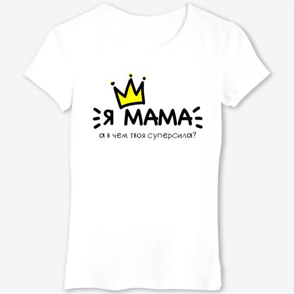 Футболка «Подарок маме. Мама. 8 марта. День матери.»