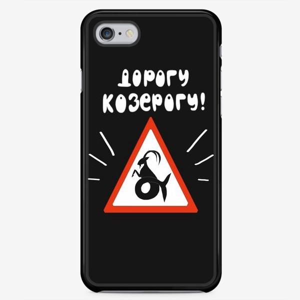 Чехол iPhone «Знак зодиака Дорогу козерогу на черном фоне 2 Подарок автомобилисту»