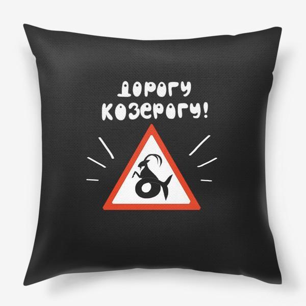 Подушка «Знак зодиака Дорогу козерогу на черном фоне 2 Подарок автомобилисту»