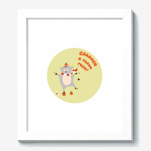 Картина «Бык с мандаринами Рождественский бык Смешной новогодний персонаж»