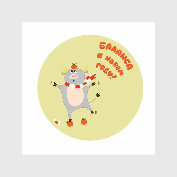 Шторы «Бык с мандаринами Рождественский бык Смешной новогодний персонаж»