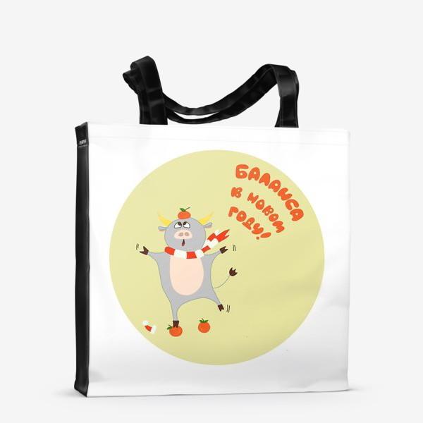 Сумка-шоппер «Бык с мандаринами Рождественский бык Смешной новогодний персонаж»