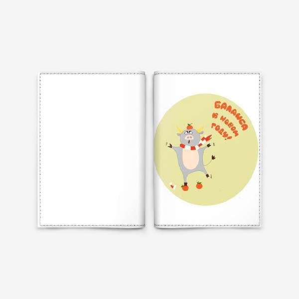 Обложка для паспорта «Бык с мандаринами Рождественский бык Смешной новогодний персонаж»