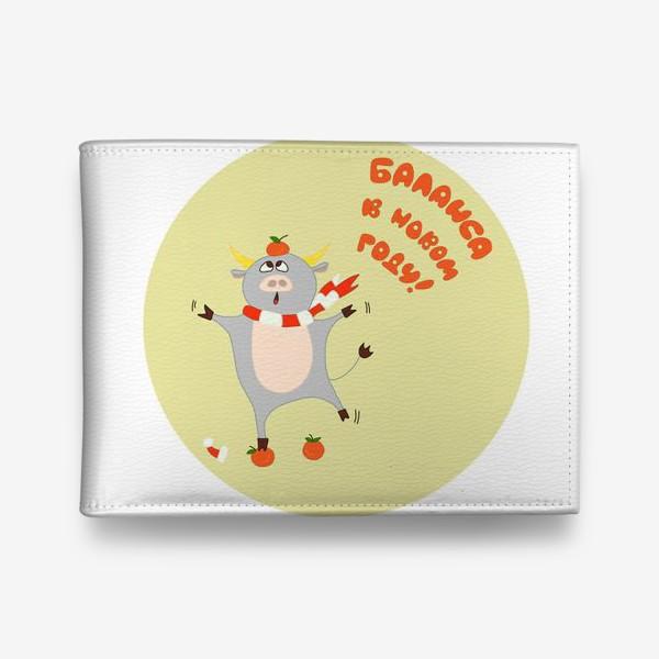 Кошелек «Бык с мандаринами Рождественский бык Смешной новогодний персонаж»