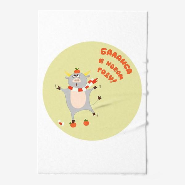 Полотенце «Бык с мандаринами Рождественский бык Смешной новогодний персонаж»
