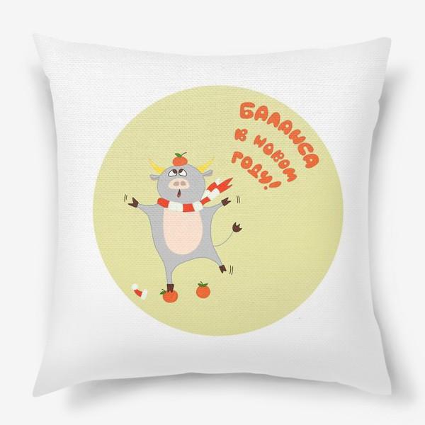 Подушка «Бык с мандаринами Рождественский бык Смешной новогодний персонаж»