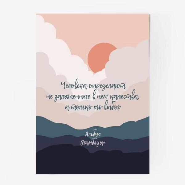 """Постер «""""Человека определяют не заложенные в нем качества,а только его выбор""""Альбус Дамблдор»"""