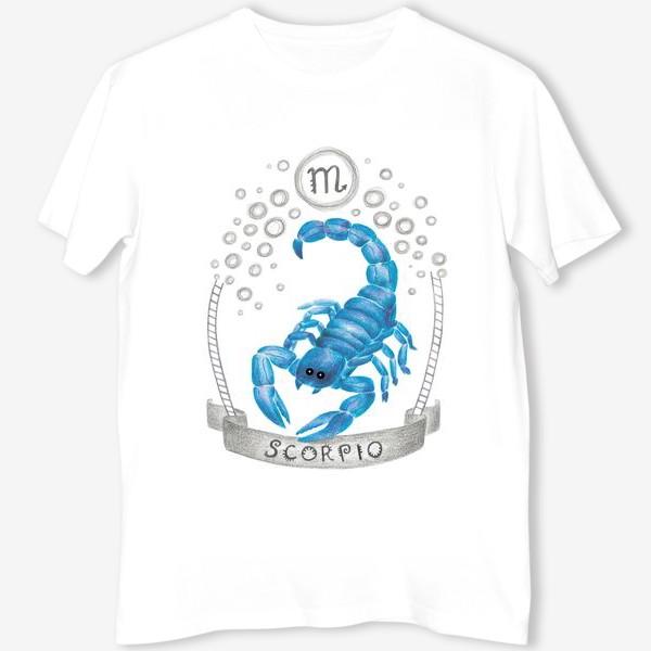 Футболка «Скорпион. Знак зодиака.»