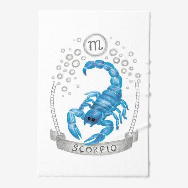 Полотенце «Скорпион. Знак зодиака.»