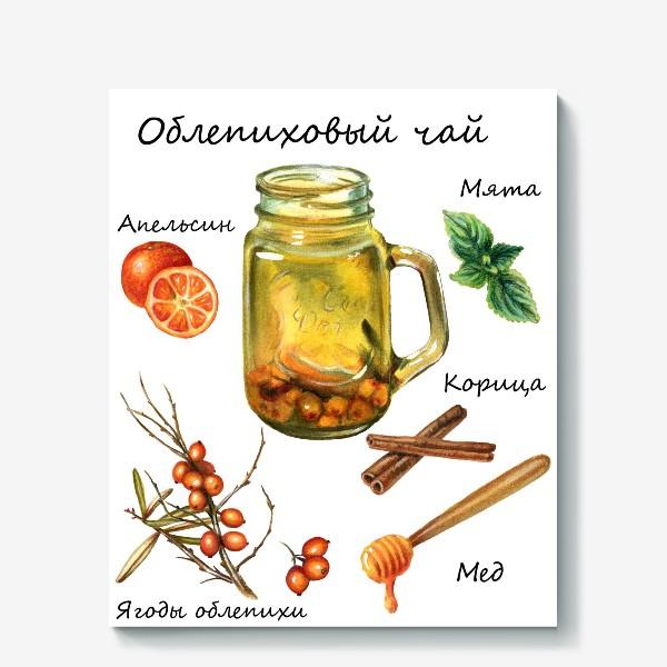 Холст «Рецепт облепихового чая»