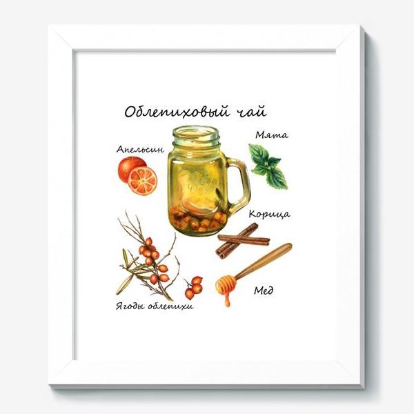 Картина «Рецепт облепихового чая»