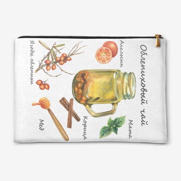Косметичка «Рецепт облепихового чая»