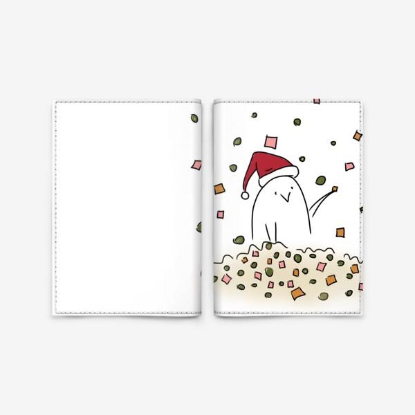 Обложка для паспорта «Новогоднее настроение. Все в оливье. Новый год 2021»