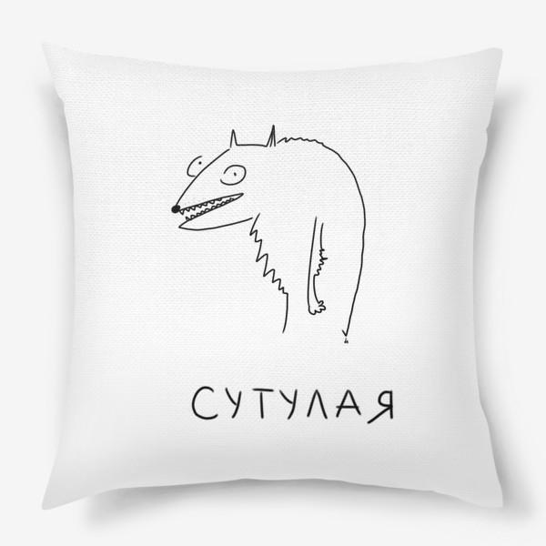 Подушка «Собака. Сутулая »