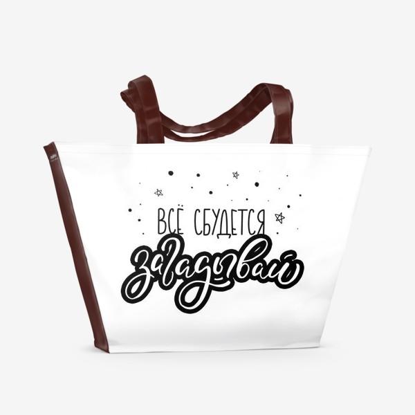 Пляжная сумка «Всё сбудется»