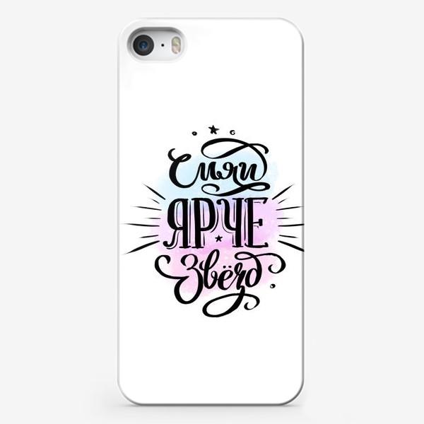 Чехол iPhone «Сияй ярче звезд»