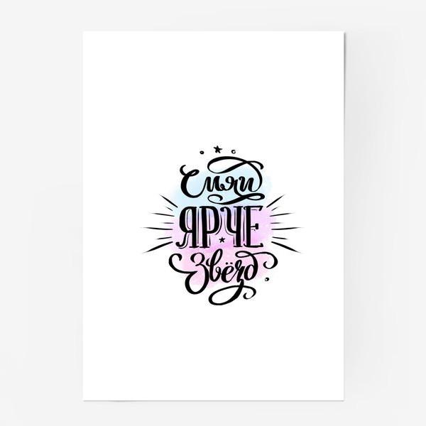 Постер «Сияй ярче звезд»