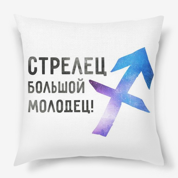 Подушка «Стрелец. Знак зодиака. Молодец. Стрела.»