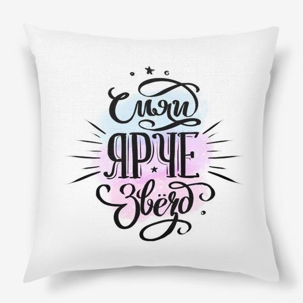 Подушка «Сияй ярче звезд»