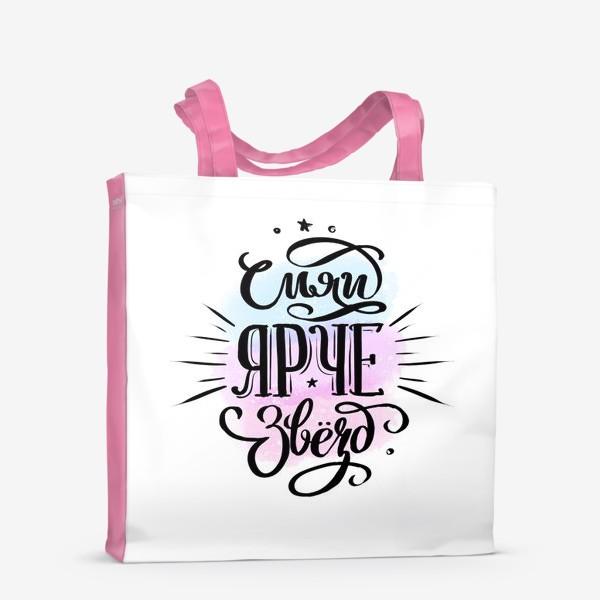 Сумка-шоппер «Сияй ярче звезд»