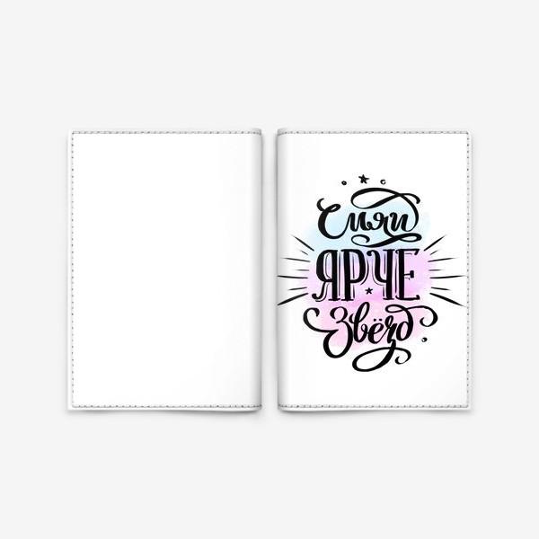 Обложка для паспорта «Сияй ярче звезд»