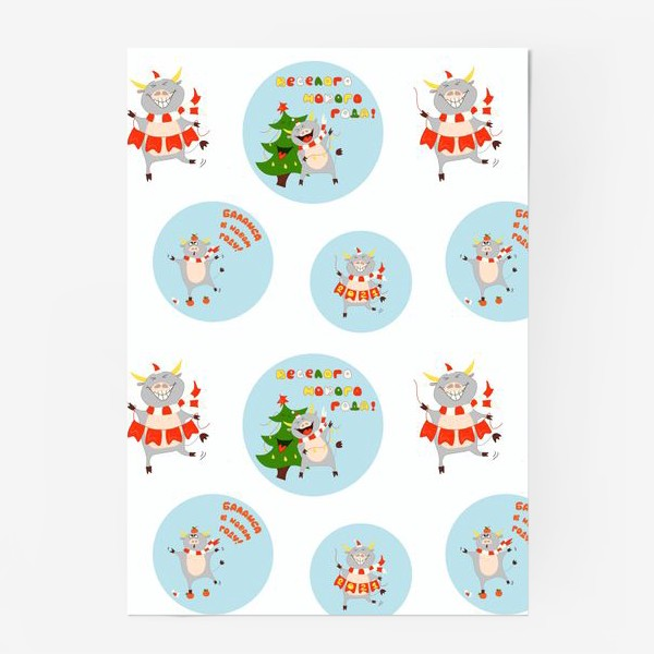 Постер «Новогодние быки Узор поздравления голубые круги Рождество»