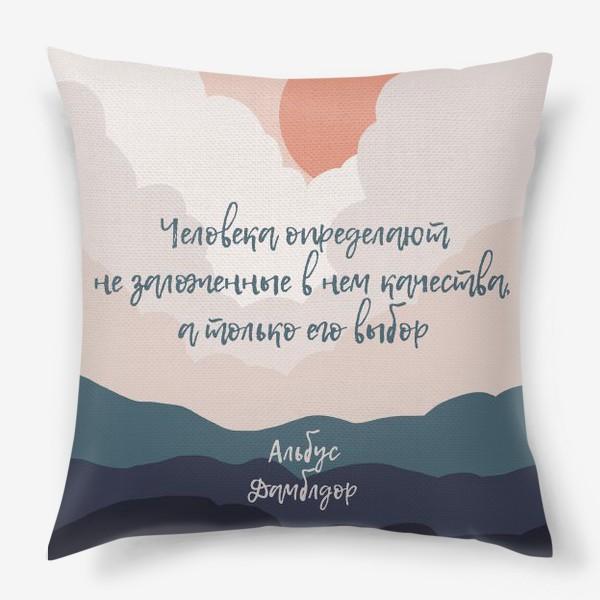 """Подушка «""""Человека определяют не заложенные в нем качества,а только его выбор""""Альбус Дамблдор»"""