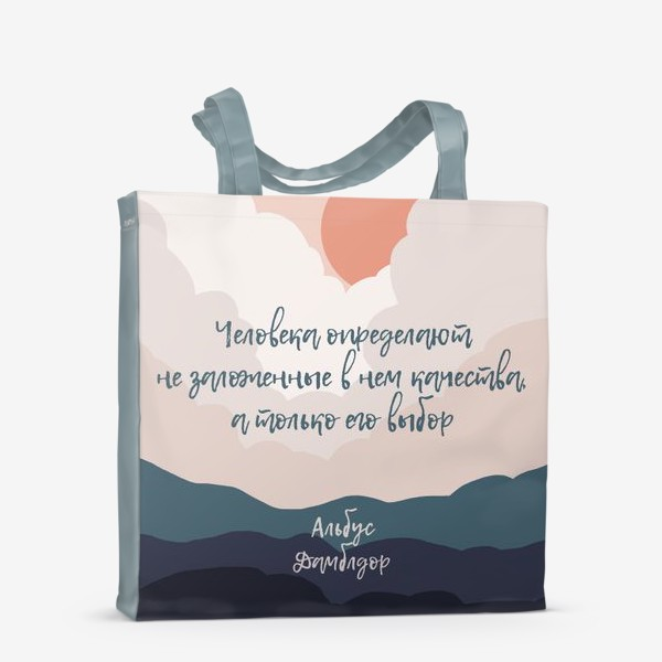 """Сумка-шоппер «""""Человека определяют не заложенные в нем качества,а только его выбор""""Альбус Дамблдор»"""