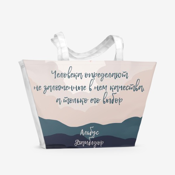 """Пляжная сумка «""""Человека определяют не заложенные в нем качества,а только его выбор""""Альбус Дамблдор»"""