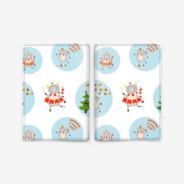 Обложка для паспорта «Новогодние быки Узор поздравления голубые круги Рождество»