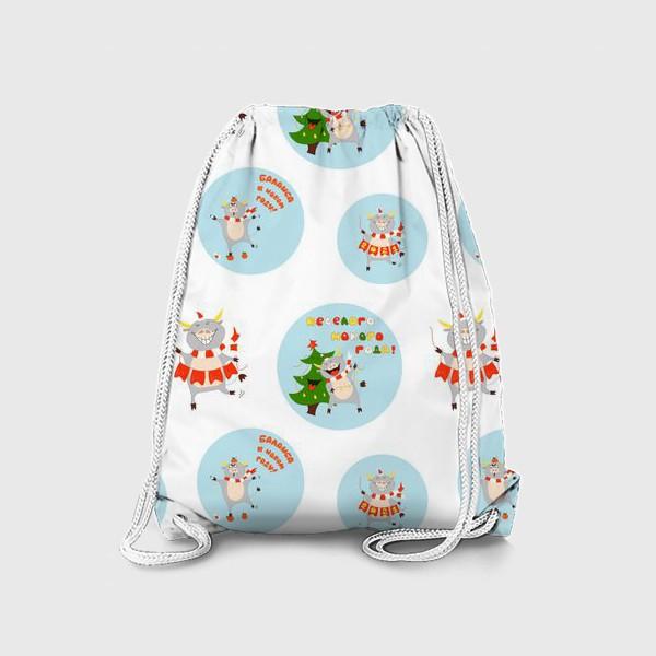 Рюкзак «Новогодние быки Узор поздравления голубые круги Рождество»