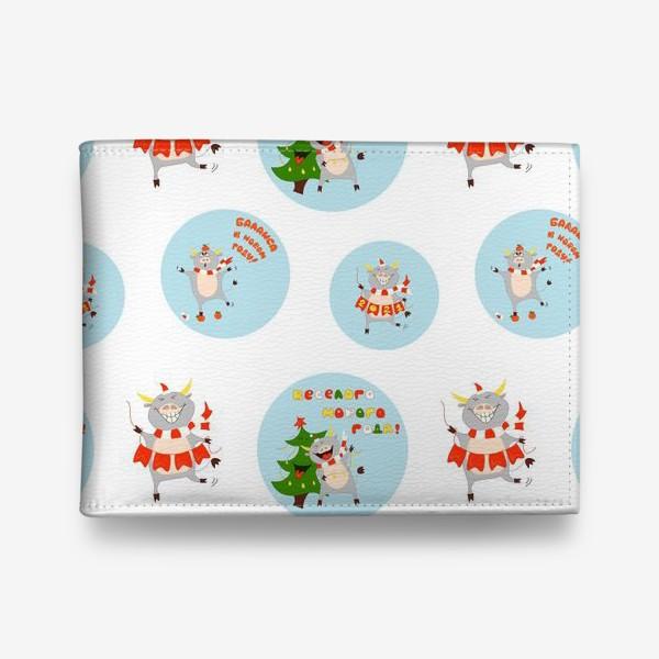 Кошелек «Новогодние быки Узор поздравления голубые круги Рождество»