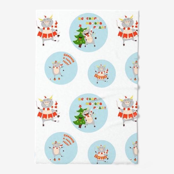 Полотенце «Новогодние быки Узор поздравления голубые круги Рождество»