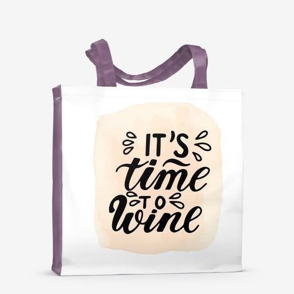 Сумка-шоппер «Its time to wine. Время для вина. Леттеринг»