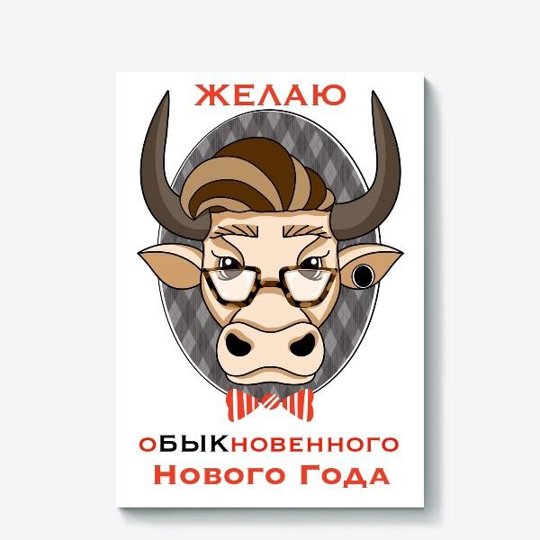 Холст «Год Быка»