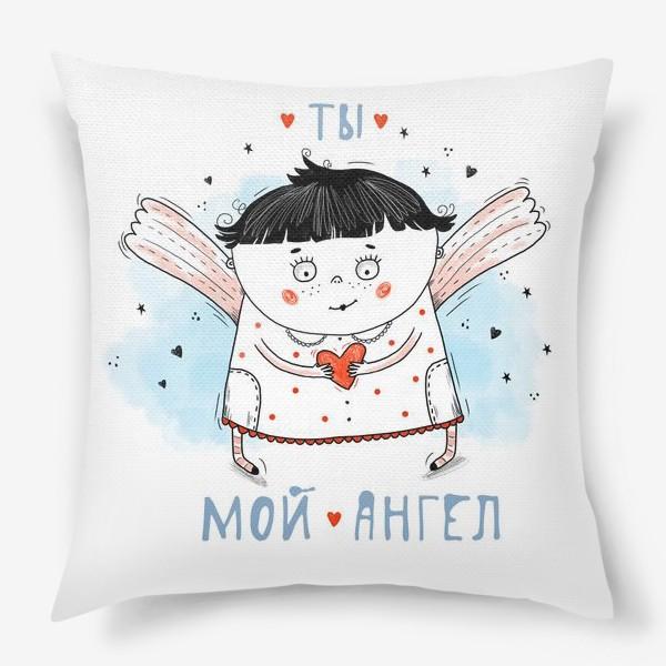 Подушка «Ты мой Ангел. Девочка с сердцем.  Для мамы, бубушки, девушки»