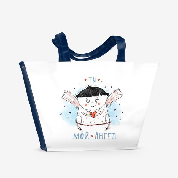 Пляжная сумка «Ты мой Ангел. Девочка с сердцем.  Для мамы, бубушки, девушки»