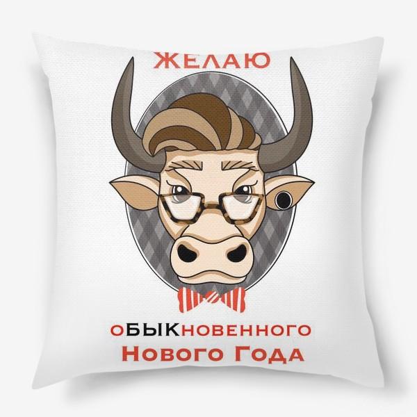 Подушка «Год Быка»