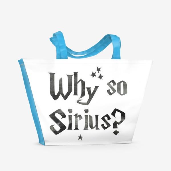 Пляжная сумка «Why so Sirius? Сириус. Гарри Поттер. Волшебство.»
