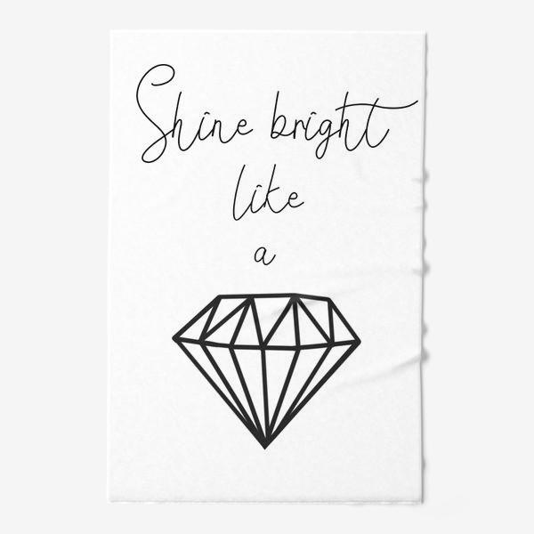 Полотенце «Подарок для девушки shine bright like a diamond»