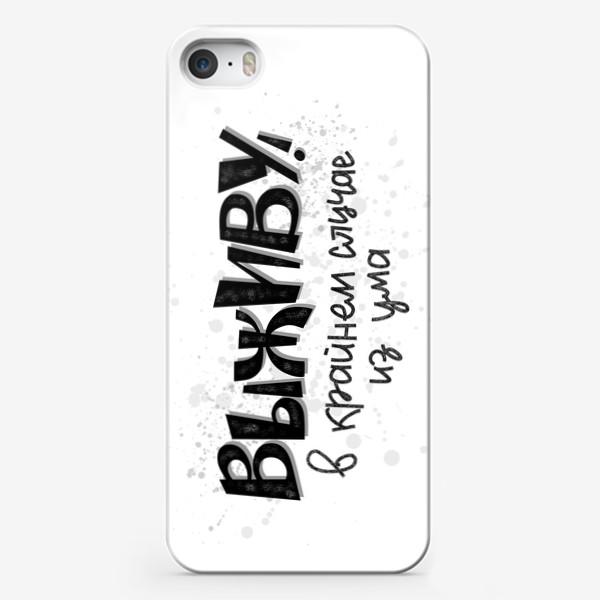 Чехол iPhone «Выживу!»